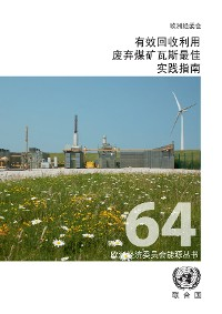 Cover Best Practice Guidance for Effective Methane Recovery and Use from Abandoned Coal Mines (Chinese language)