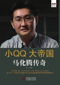 Cover Great QQ Empire