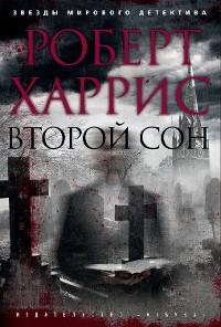 Cover Второй сон