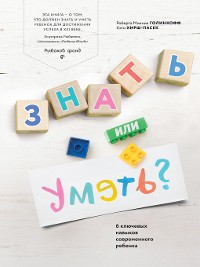 Cover Знать или уметь? 6ключевых навыков современного ребенка