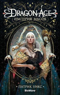 Cover Dragon Age. Империя масок
