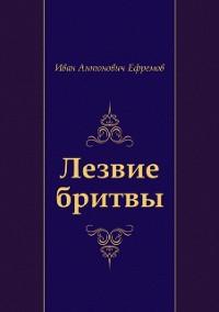 Cover Lezvie britvy (in Russian Language)
