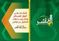 Cover الحفاظ على أصول الإسلام وتطوير  أدوات التعامل مع الواقع