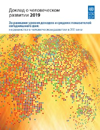 Cover Human Development Report 2019 (Russian language)