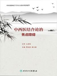 Cover 中西医结合论治焦虑障碍