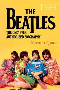 Cover The Beatles. Единственная на свете авторизованная биография