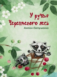 Cover У ручья Черешневого леса (сборник)