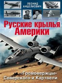 Cover Русские крылья Америки. «Громовержцы» Северского и Картвели