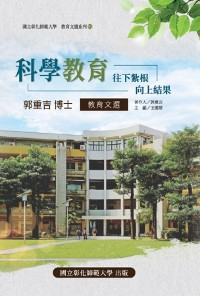 Cover Science Education: Take root downward, and bear fruit upward: 教育文選系列VI:科學教育