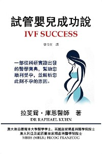 Cover IVF Success (Traditional Chinese Edition)