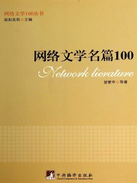 Cover 100 Works of Network Literature