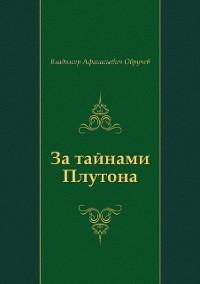 Cover Za tajnami Plutona (in Russian Language)