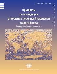 Cover Principles and Recommendations for Population and Housing Censuses (Russian language)