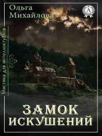 Cover Замок искушений