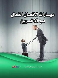 Cover مهارات الإتصال الفعال مع الآخرين