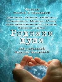 Cover Родникидуши