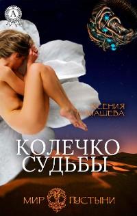 Cover Колечко Судьбы