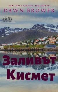 Cover Заливът Кисмет