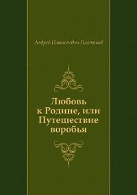 Cover Lyubov' k Rodine, ili Puteshestvie vorob'ya (in Russian Language)