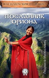 Cover Посланник Ориона