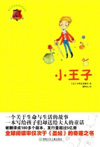 Cover Collection of Global Children's Literature (Best-Seller) The Little Prince