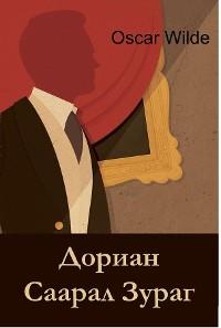Cover Дориан Саарал Зураг