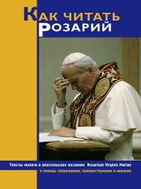 Cover Как читать Розарий