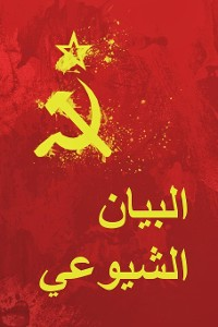 Cover البيان الشيوعي