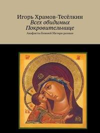 Cover Всех обидимых Покровительнице. Акафисты Божией Матери разные