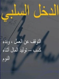 Cover الدخل السلبي