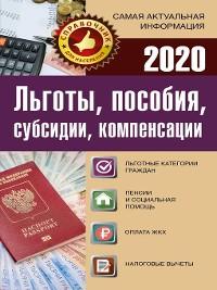 Cover Льготы, пособия, субсидии, компенсации в 2019 году