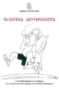 Cover Ta Endeka Defterolepta