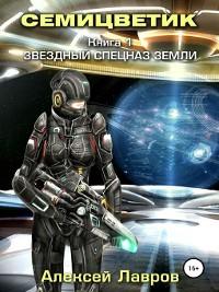 Cover Семицветик. Книга1. Звёздный спецназ Земли