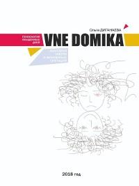 Cover VNE DOMIKA. Анатомия чувств и жизненных ситуаций