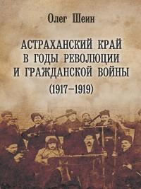Cover Астраханский край в годы революции и гражданской войны (1917–1919)