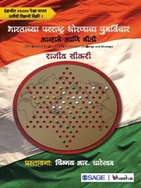 Cover Bhartachya Parrashtra Dhornacha Punarvichar