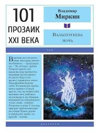 Cover Вальпургиева ночь
