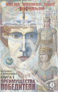 Cover Преимущества победителя (Книга1)