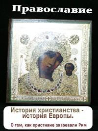 Cover История христианства – история Европы. О том, как христиане завоевали Рим