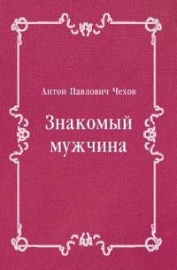 Cover Znakomyj muzhchina (in Russian Language)