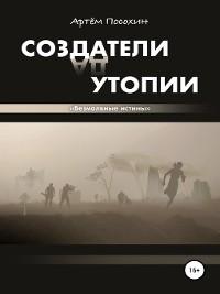 Cover Создатели утопии. Безмолвные истины
