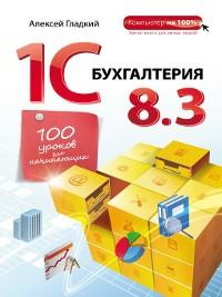 Cover 1С Бухгалтерия 8.3. 100 уроков для начинающих
