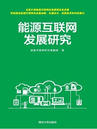 Cover 能源互联网发展研究