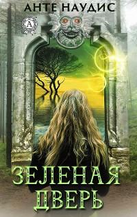 Cover Зеленая дверь