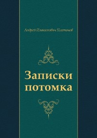Cover Zapiski potomka (in Russian Language)