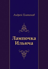 Cover Lampochka Il'icha (in Russian Language)