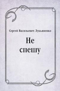 Cover Ne speshu (in Russian Language)