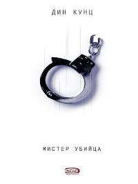 Cover Мистер Убийца