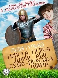 Cover Помста Перса Дарія, або Скіфо-перська війна