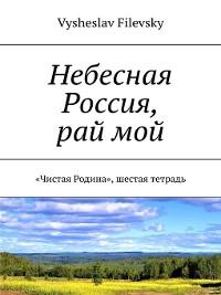 Cover Небесная Россия, раймой. «Чистая Родина», шестая тетрадь